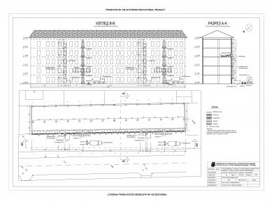 Проект 32: Възстановяване и усилване на съществуваща стоманобетонна сграда в град София, съгласно системата Еврокодове