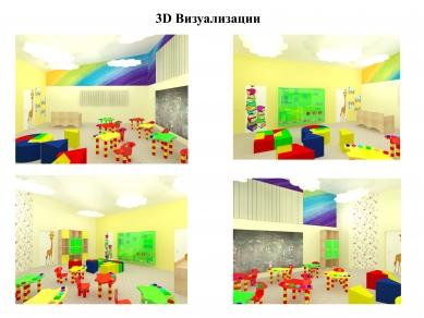 Проект 87: Детски целодневен център за деца с аутизъм
