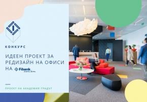 Fibank ще преобрази с конкурс два от най-емблематичните си клонове в София